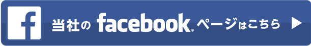 facebookコバックはこちら