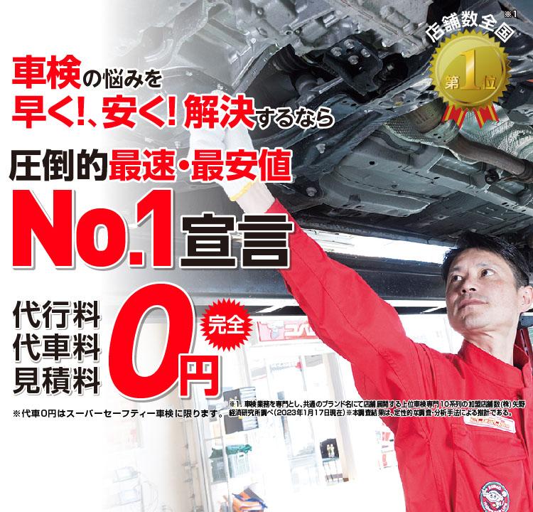 港北区内で圧倒的実績! 累計30万台突破!車検の悩みを早く!、安く! 解決するなら圧倒的最速・最安値No.1宣言 代行料・代車料・見積料0円 他社よりも最安値でご案内最低価格保証システム