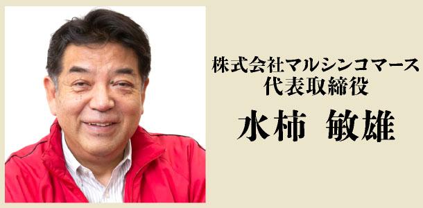 株式会社マルシンコマース 代表取締役社長 水柿 敏雄